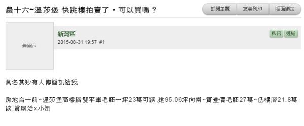 網友收到高雄指標豪宅「溫莎堡」的破盤賠售簡訊。(翻攝自mobile01)