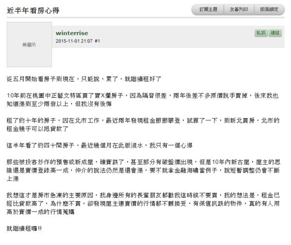 租金愈來愈貴,在台北市租屋的租金已可買下新北市房產。(翻攝自mobile01)