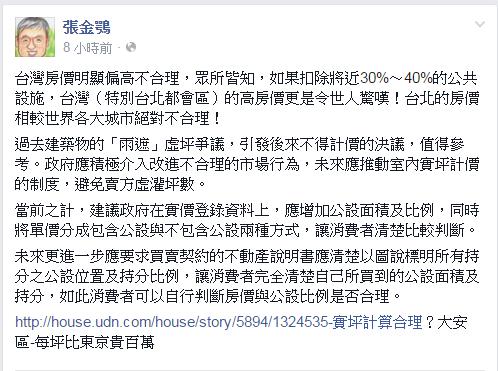 台北房價比東京還貴?政大地政系教授張金鶚驚呼絕對不合理。(擷取自張金鶚臉書)