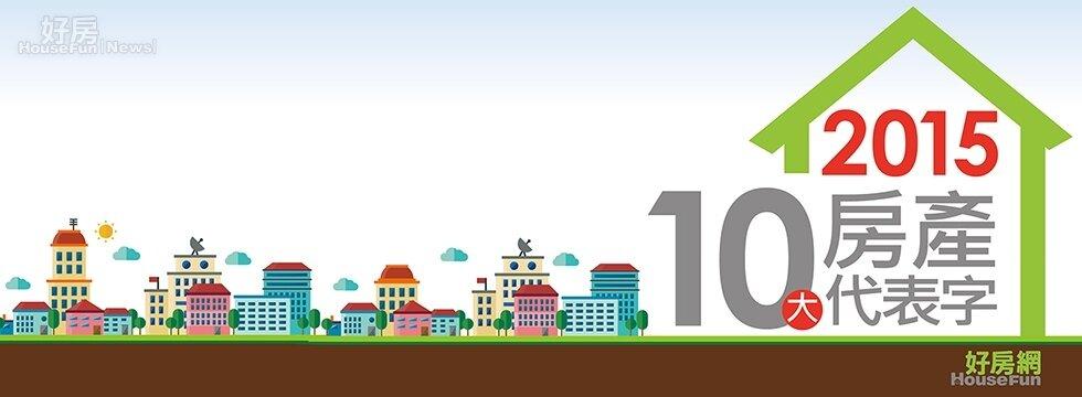2015房市代表字!換你選出心中的字