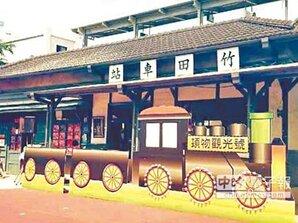 舊車站新風貌 竹田驛園見客