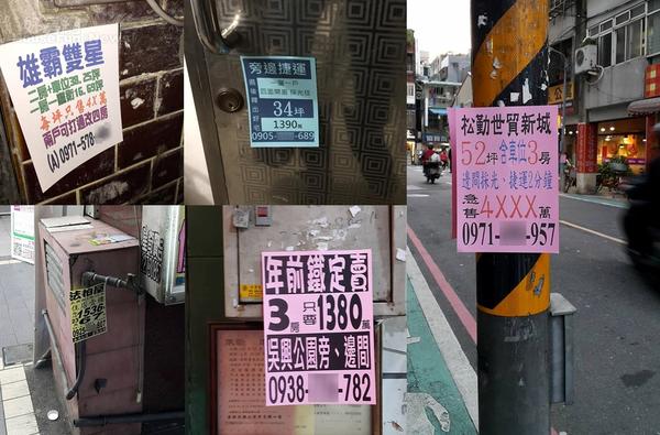 小廣告猶如「符咒」般肆虐街頭。(好房網資料中心)