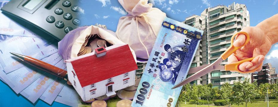 房子購屋 砍價(大刊頭主視覺)