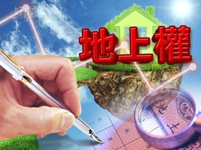 地上權 簽約 土地(好房資料中心)