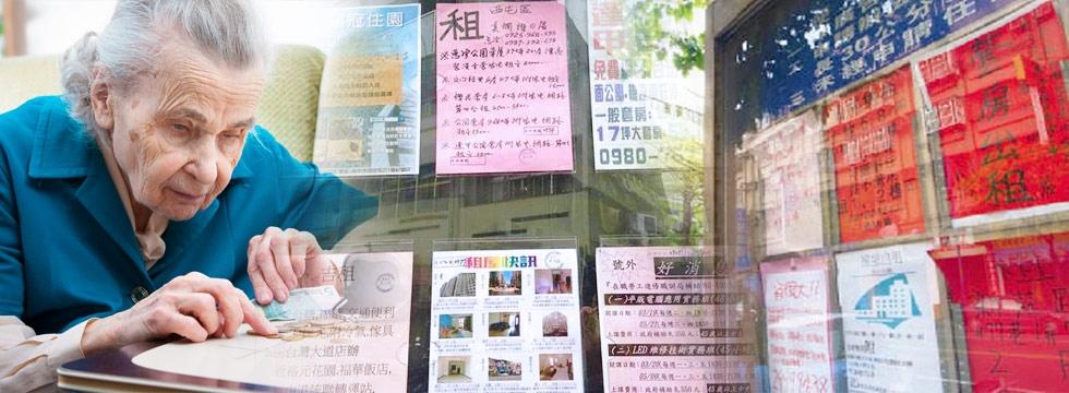 老人銀髮族 <a href=http://www.futurestar.tw/ target=_new><font color=black>租屋</font></a>(大刊頭)