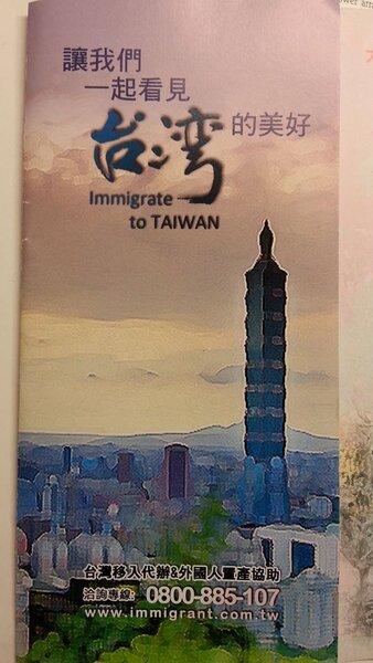 大陸移民台灣廣告(翻攝自網路)