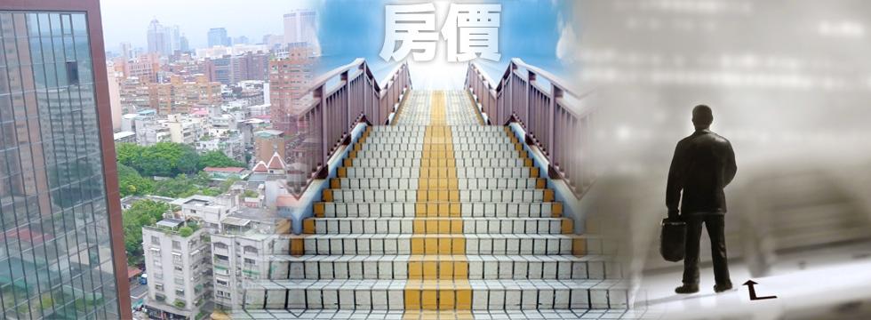 階梯 房價上漲 憂鬱(大刊頭)