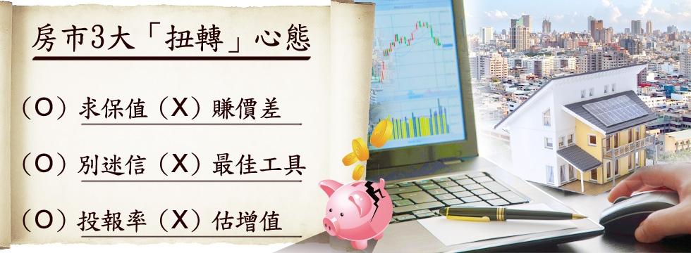 房市三大扭轉心態 投資理財(大刊頭)