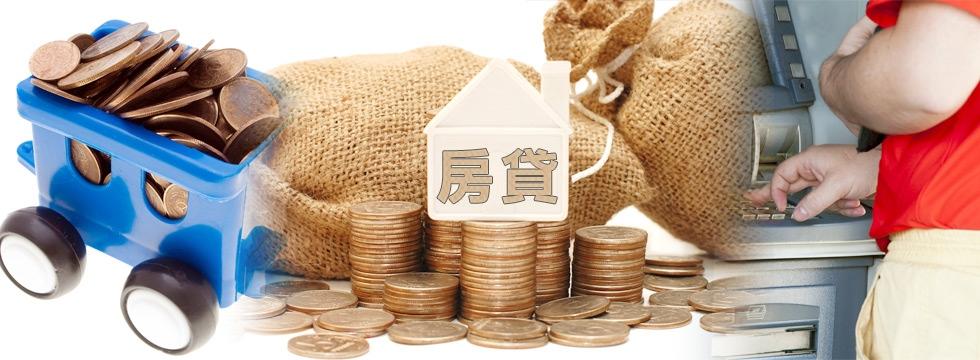 房貸 貸款提款(大刊頭)