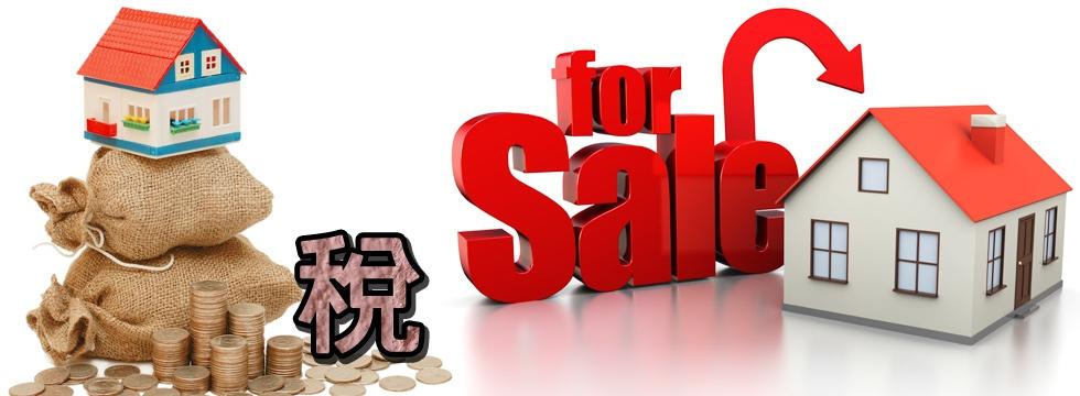 奢侈稅賣屋(大刊頭)