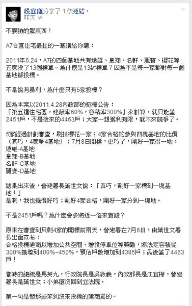 段宜康在臉書上爆料A7宅案背後的驚人內幕。(截取自段宜康臉書)