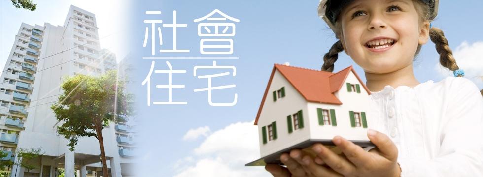 永平公營住宅 社會住宅(大刊頭)