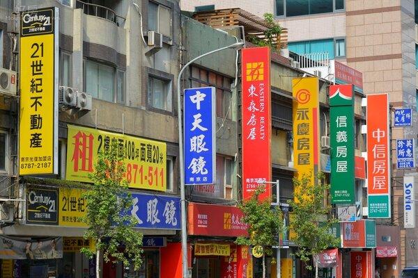 光復北路與南京東路交叉口,房仲店面一字排開。(好房網News記者 陳韋帆╱攝)