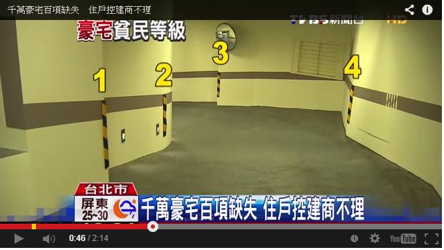 此棟大樓停車場的車道常出現急轉彎,住戶的愛車常常刮花烤漆。(截取自TVBS新聞)