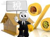 奢侈稅由買方補貼 須計入賣屋銷售額