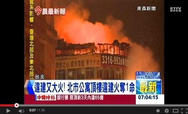 南港興中路上的違建大火,熊熊烈火不斷從公寓頂樓竄出。(翻攝自東森新聞CH51Youtube官方頻道)