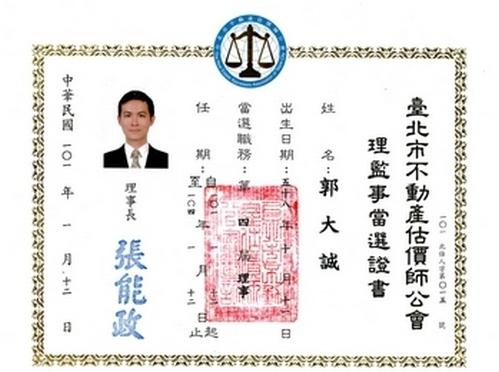 永慶估價所長當選臺北市不動產估價師公會理事