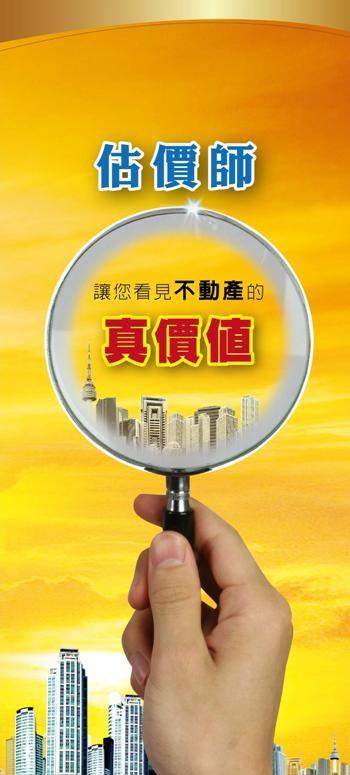最專業的房產顧問-估價師 讓您看見不動產的真價值