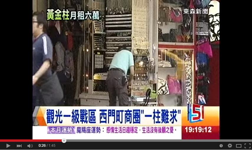 觀光人潮帶動錢潮,也讓西門町店面水漲船高。(翻攝自東森新聞Youtube)