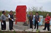 打造馬公石泉社區入口新意象 逾高2米石碑揭牌