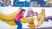 中洲香蕉猴子牆 彩繪溪遊趣
