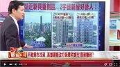 亞洲新灣區崩跌 建商推低價宅有效?