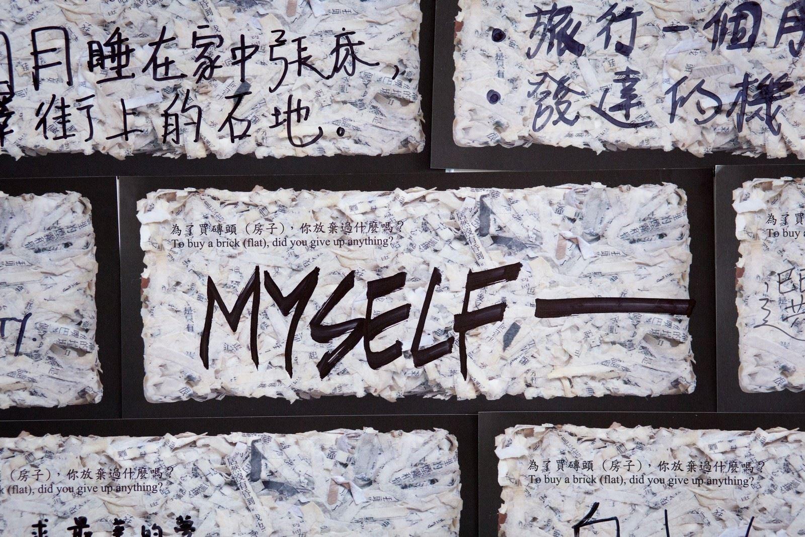 香港當代藝術展在台北當代藝術館展出,藝術家文晶瑩以「為了磚頭,你放棄了甚麼?」為題,揭露香港民眾的心聲。(翻攝自文晶瑩的當代藝術)