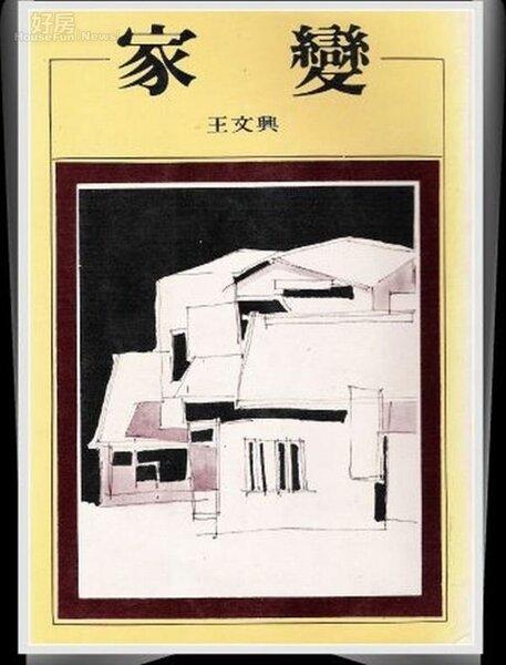 6.王文興《家變》一書封面的場景正是戰後的紀州庵離屋。