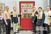 蔣渭水周六移靈 故居定址牌揭幕