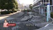連柯P都未公開! 台灣的「土壤液化危機)」(上)