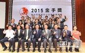 2015臺中市金手獎 20家頂尖企業獲獎