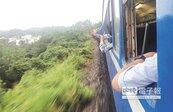 鐵道迷瘋藍皮車 開窗吹風賞景