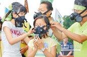9縣市反空汙 為孩子爭一口氣