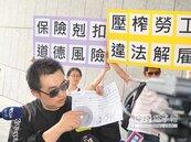 抗議血汗超時 市府:將勞檢