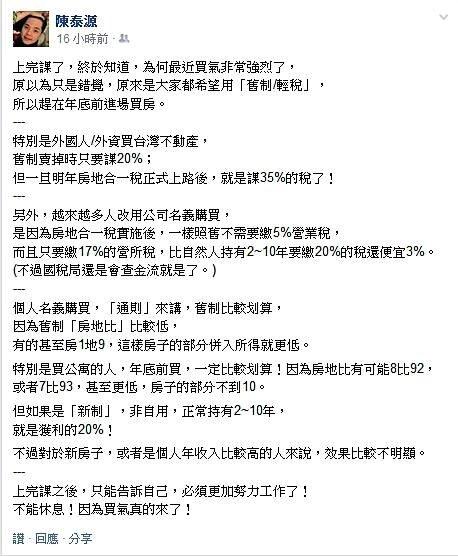 房仲陳泰源感受最近買氣真的變強烈(翻攝陳泰源臉書)