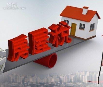 房屋稅一口氣大漲,持有稅壓力變大