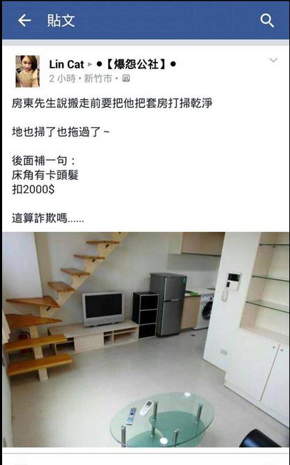 網友控訴房東找麻煩,根本是詐欺的行為。(翻攝自爆料公社)