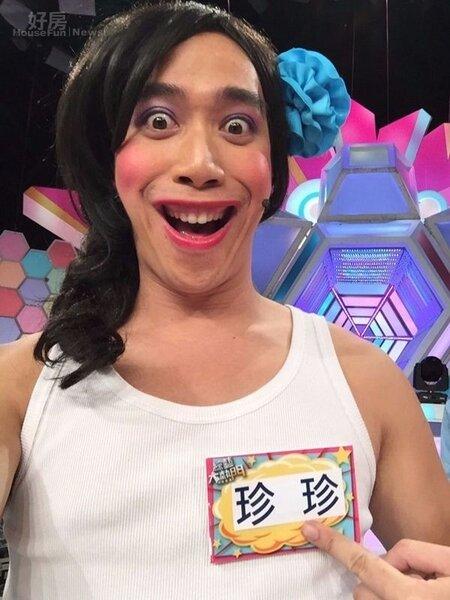 1.無尊以「珍珍」身分走紅,參加不少綜藝節目。