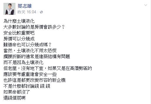 包租公律師蔡志雄表示,人命安全應該比房價重要。(圖/擷取自蔡志雄臉書)