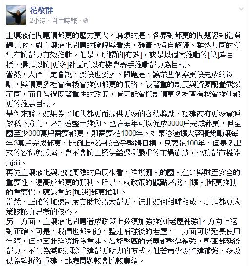 花敬群在臉書表示,都更不能只靠建商。(圖/擷取自花敬群臉書)
