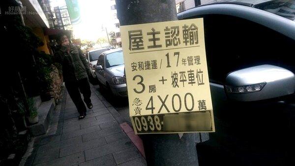 降價屋眾多,如何賣得比別人快,屋主也得花點心思(好房網News記者賈蓉/攝影)
