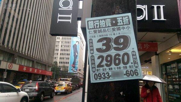 法拍屋=保證便宜?「一拍成交」金額竟比屋主開價高。(示意圖/好房網News記者賈蓉攝影)
