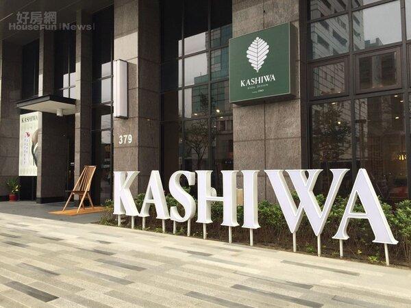 KASHIWA台南旗艦店位於豪宅林立的永華路二段。