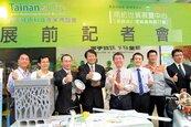 臺南積極打造綠能幸福城市
