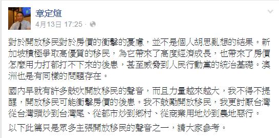 章定煊以新加坡開放移民為例,希望台灣審慎評估「移民」,以免後患無窮。(翻攝自章定煊臉書)