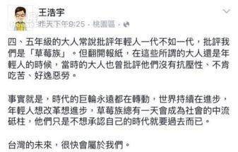 桃園市議員王浩宇感嘆,年輕人常被長輩念一代不如一代,不過過去的年輕人也是如此。(翻攝自王浩宇臉書)