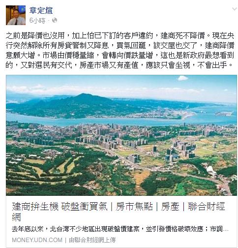 景文科大財金系副教授章定煊在臉書表示,未來「價跌量增」是趨勢。(圖/擷取自章定煊臉書)
