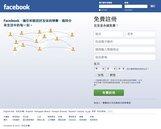 臉書營利怎麼查? 國稅局:不容易