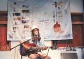 島嶼音樂季 沖繩歌手飆嗓