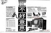 台灣房價史/1970年代 1台電視買西門町2間套房、中壢3棟透天厝